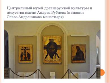 Центральный музей древнерусской культуры и искусства имени Андрея Рублева(в ...