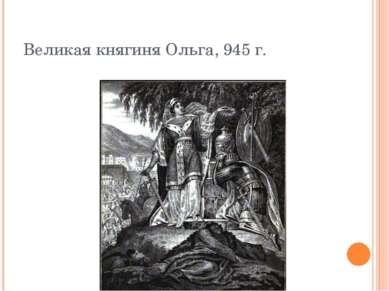 Великая княгиня Ольга, 945 г.