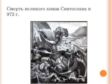 Смерть великого князя Святослава в 972 г.