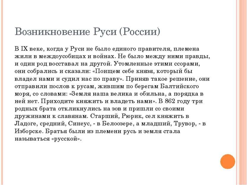 Возникновение Руси (России) В IX веке, когда у Руси не было единого правителя...