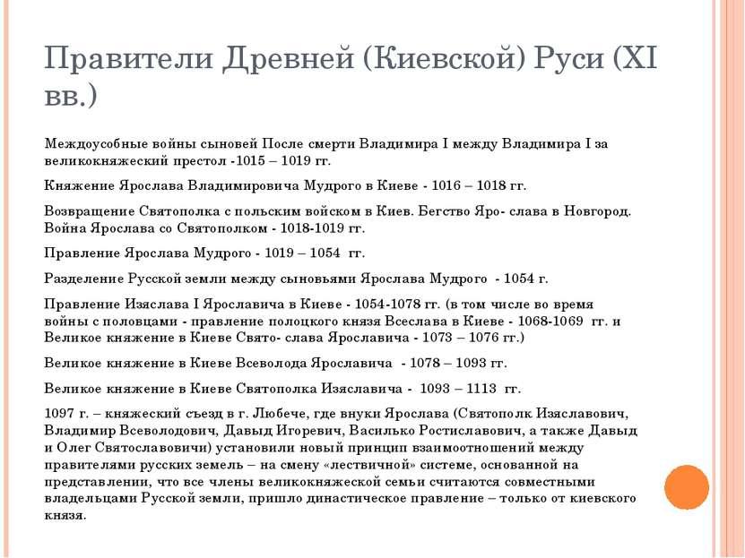Правители Древней (Киевской) Руси (XI вв.) Междоусобные войны сыновей После с...