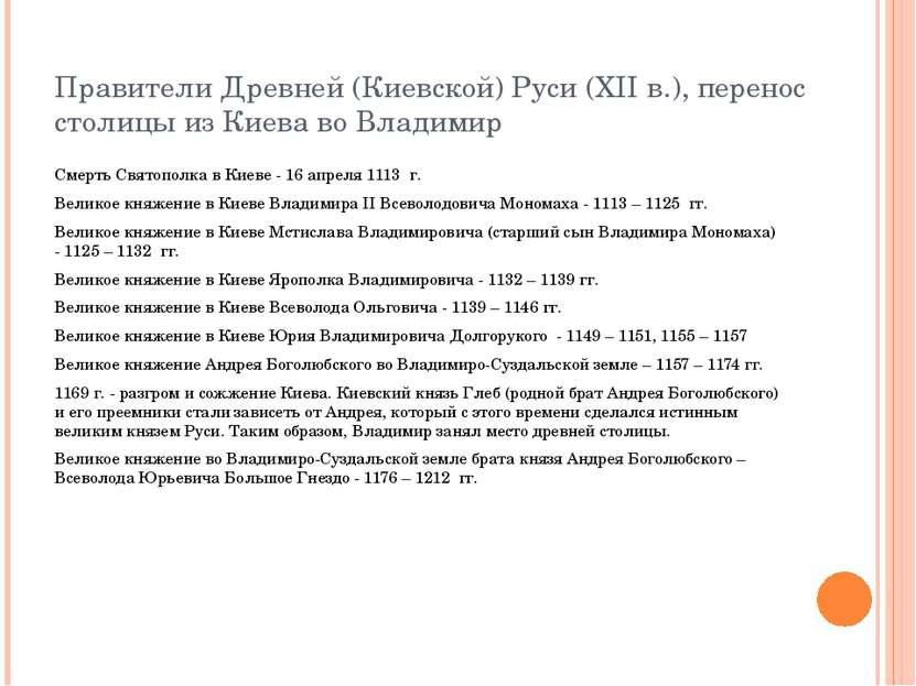 Правители Древней (Киевской) Руси (XII в.), перенос столицы из Киева во Влади...
