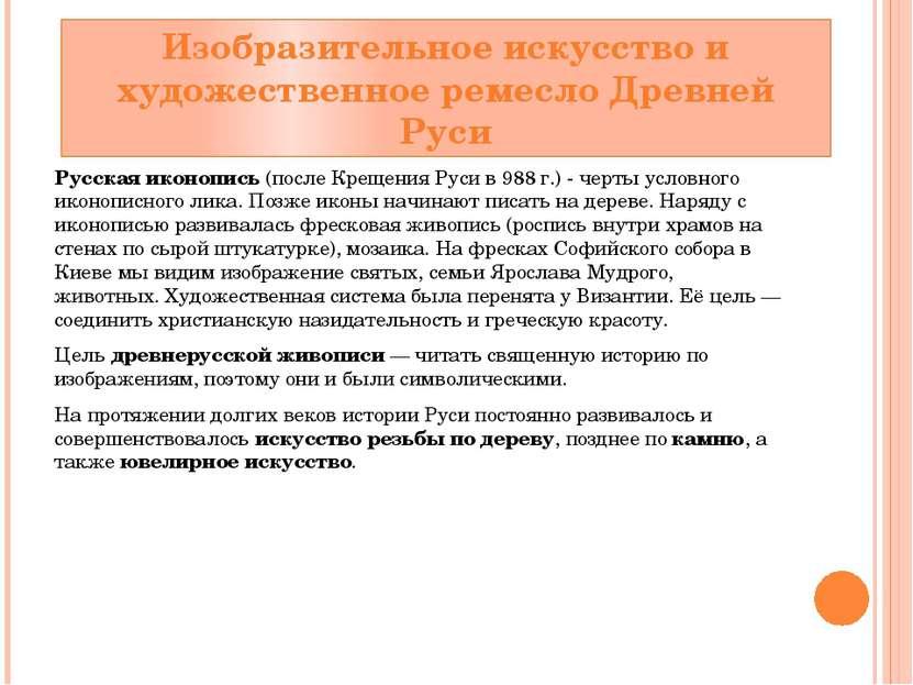 Русская иконопись (после Крещения Руси в 988 г.) - черты условного иконописно...