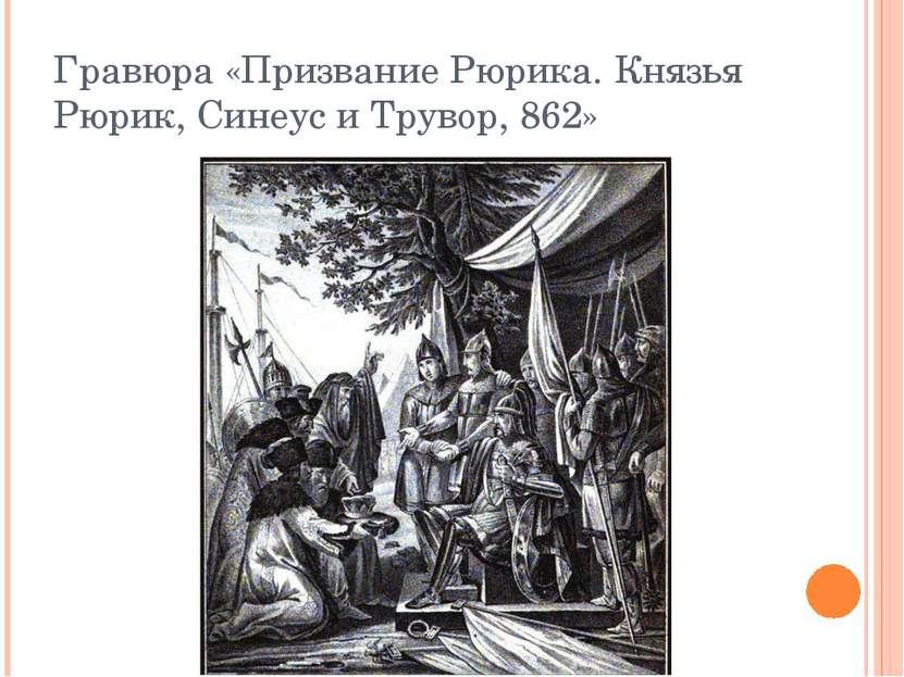 Гравюра «Призвание Рюрика. Князья Рюрик, Синеус и Трувор, 862»