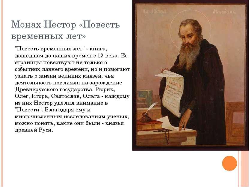 """Монах Нестор «Повесть временных лет» """"Повесть временных лет"""" - книга, дошедша..."""