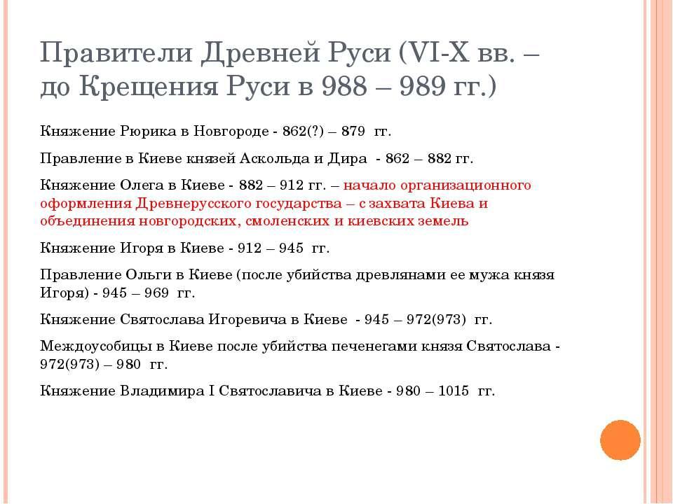 Правители Древней Руси (VI-X вв. – до Крещения Руси в 988 – 989 гг.) Княжение...
