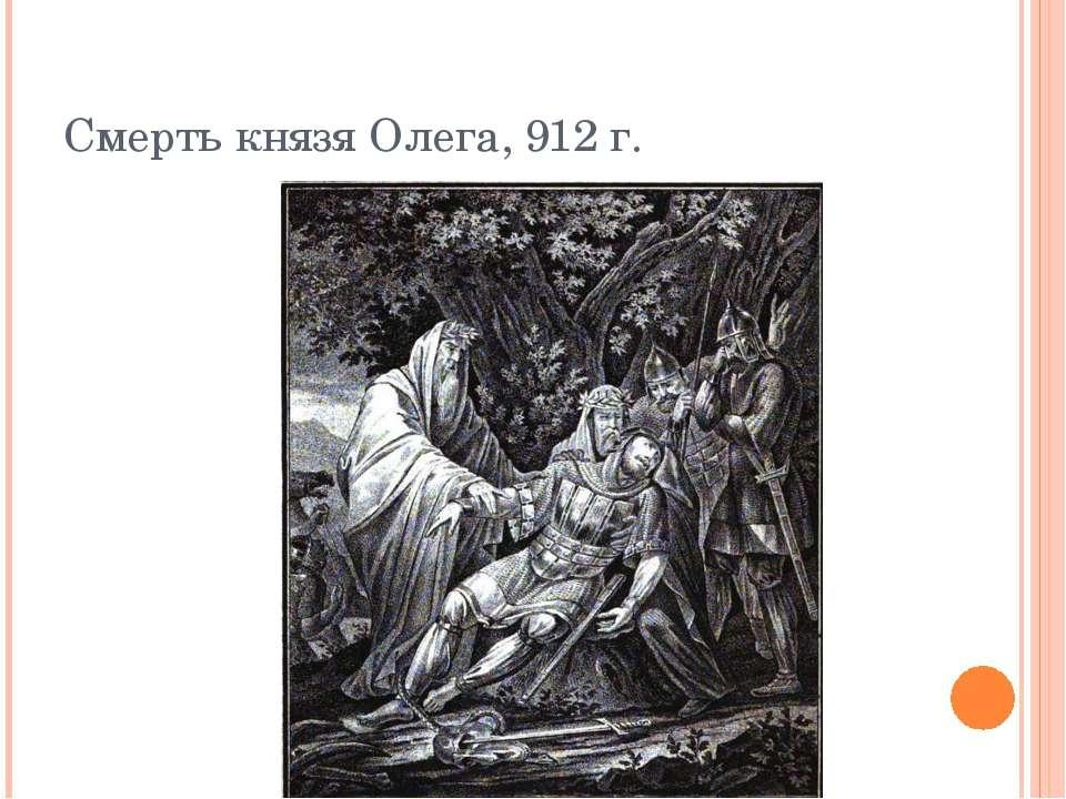 Смерть князя Олега, 912 г.