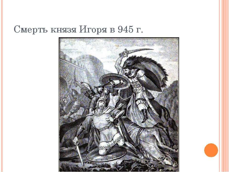 Смерть князя Игоря в 945 г.