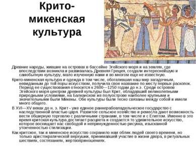 Крито-микенская культура Древние народы, жившие на островах в бассейне Эгейск...