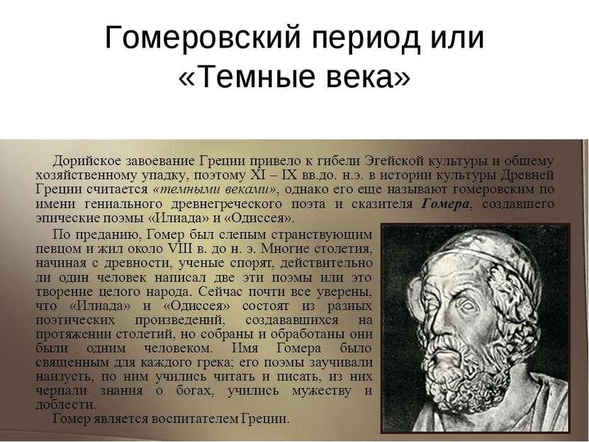 Гомеровский период или «Темные века»