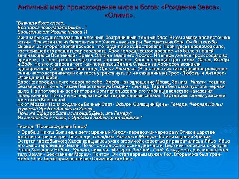 Архаический период (VIII–VI вв. до н.э.) В конце VIII века до н. э. на Балкан...