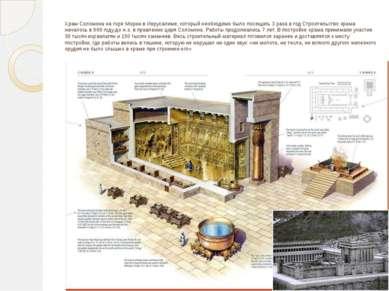Храм Соломона на горе Мориа в Иерусалиме, который необходимо было посещать 3 ...