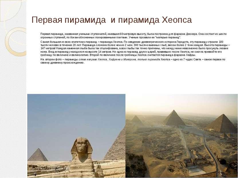 Первая пирамида и пирамида Хеопса Первая пирамида, названная учеными ступенча...