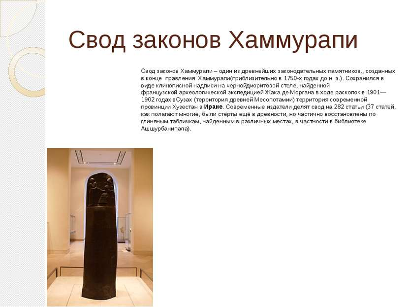 Свод законов Хаммурапи Свод законов Хаммурапи – один из древнейших законодате...