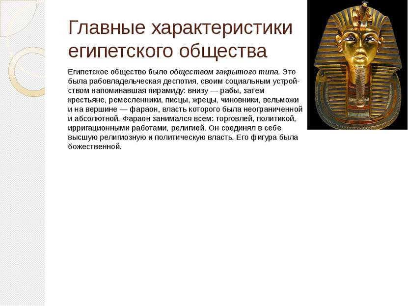 Главные характеристики египетского общества Египетское общество былообщество...