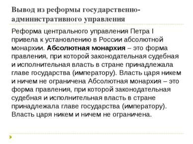 Вывод из реформы государственно-административного управления Реформа централь...