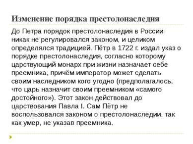 Изменение порядка престолонаследия До Петра порядок престолонаследия в России...