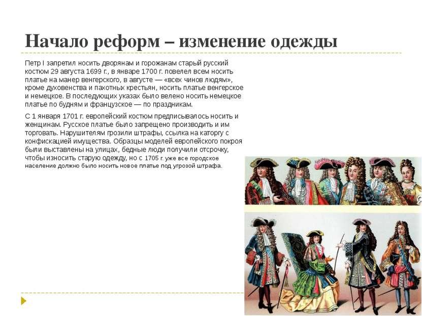 Начало реформ – изменение одежды Петр I запретил носить дворянам и горожанам ...
