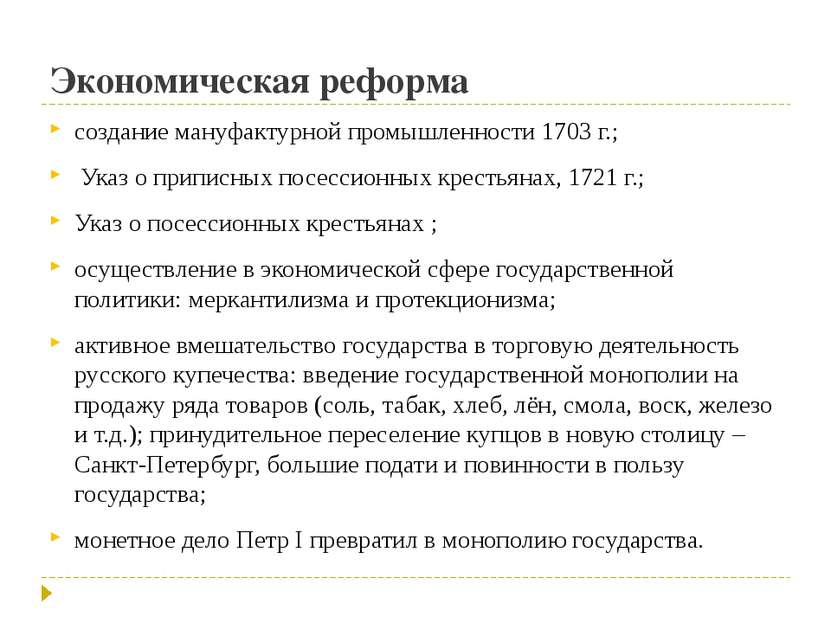 Экономическая реформа создание мануфактурной промышленности 1703 г.; Указ о п...