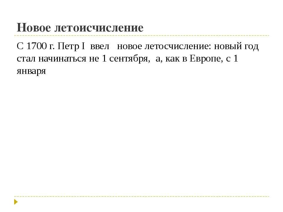 Новое летоисчисление С 1700 г. Петр I ввел новое летосчисление: новый год ста...