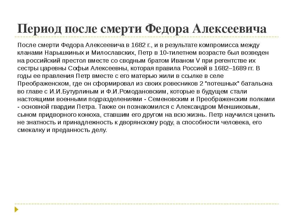 Период после смерти Федора Алексеевича После смерти Федора Алексеевича в 1682...