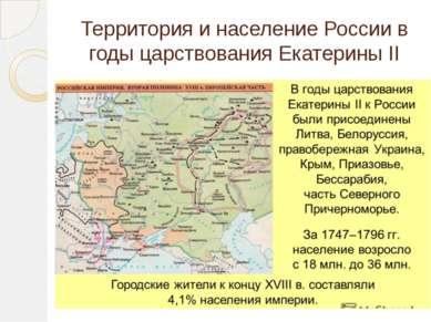 Территория и население России в годы царствования Екатерины II