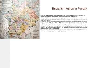 Внешняя торговля России Если в 1749 г. вывоз товаров из России составил около...