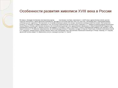 Особенности развития живописи XVIII века в России Во-первых, благодаря постоя...