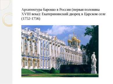 Архитектура барокко в России (первая половина XVIII века): Екатерининский дво...
