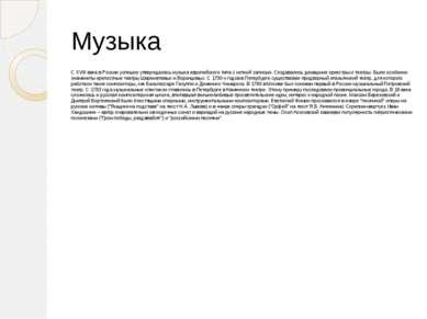 Музыка С XVIII века в России успешно утверждалась музыка европейского типа с ...
