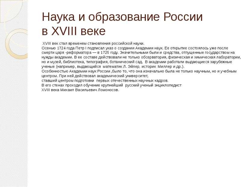 Наука и образование России в XVIII веке ХVIII век стал временем становления р...