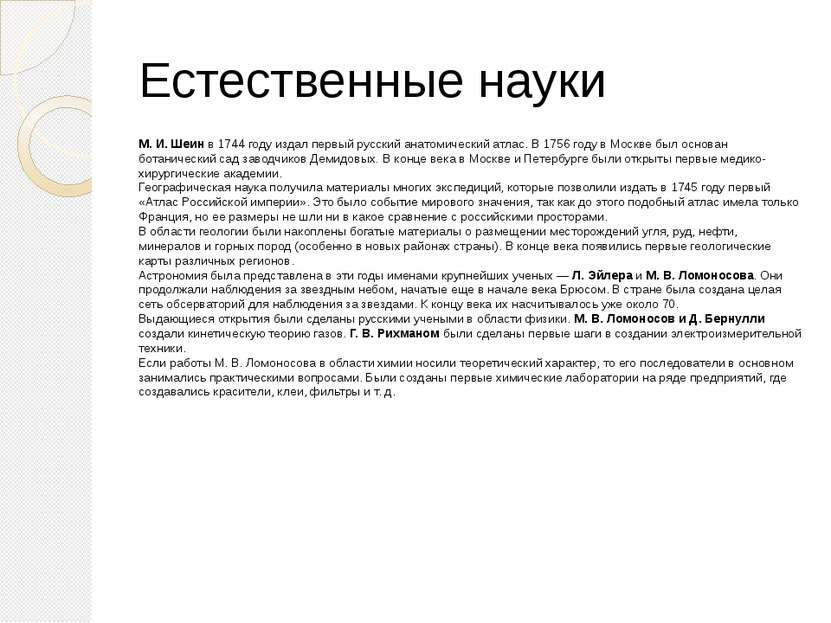Естественные науки М. И. Шеин в 1744 году издал первый русский анатомический ...