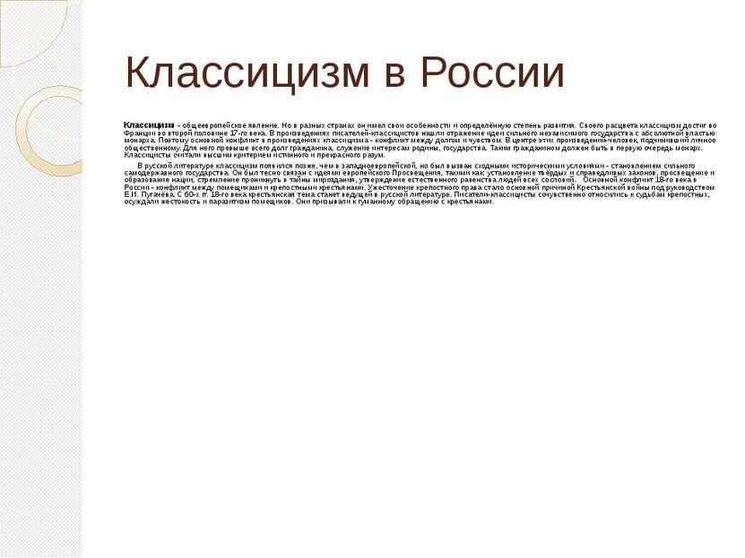 Классицизм в России Классицизм - общеевропейское явление. Но в разных странах...