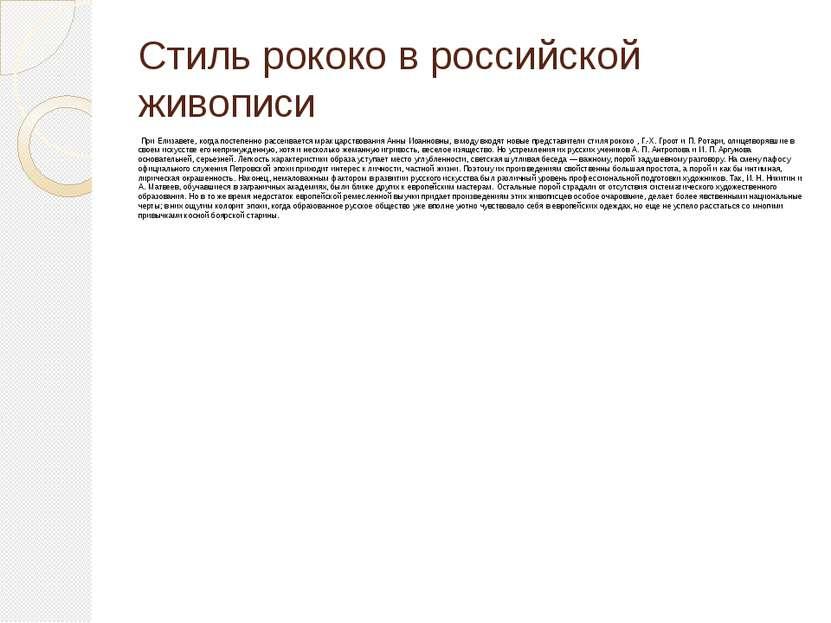 Стиль рококо в российской живописи При Елизавете, когда постепенно рассеивает...