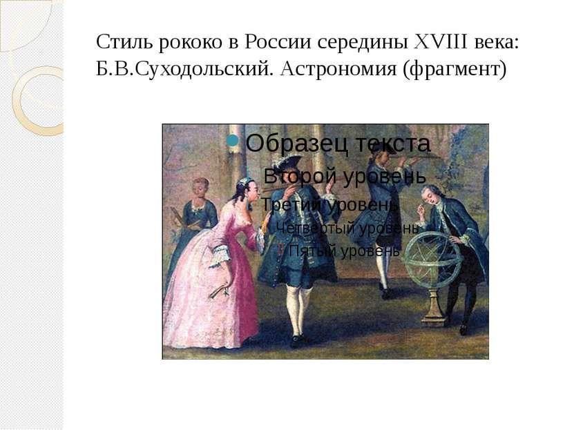 Стиль рококо в России середины XVIII века: Б.В.Суходольский. Астрономия (фраг...