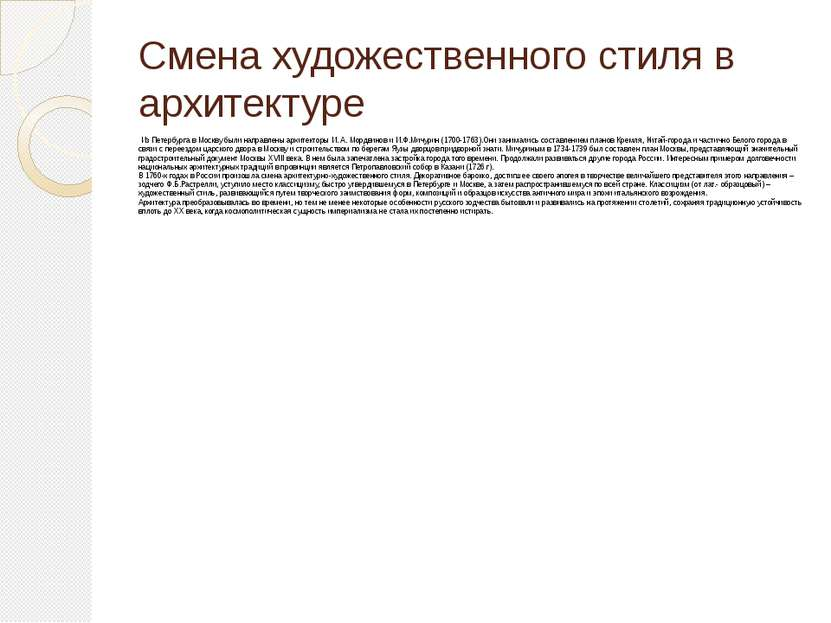 Смена художественного стиля в архитектуре Из Петербурга в Москву были направл...