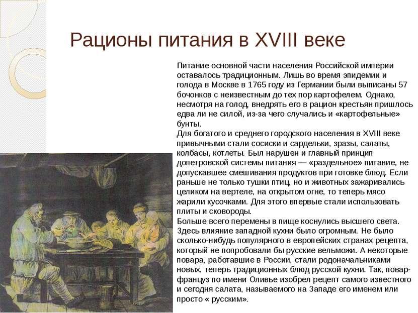 Рационы питания в XVIII веке Питание основной части населения Российской импе...