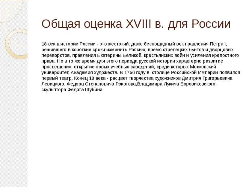 Общая оценка XVIII в. для России 18 век в истории России - это жестокий, даже...