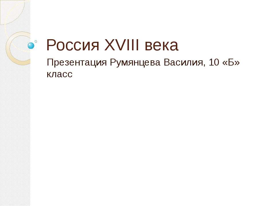 Россия XVIII века Презентация Румянцева Василия, 10 «Б» класс