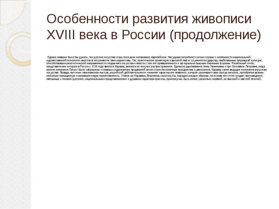 Особенности развития живописи XVIII века в России (продолжение) Однако неверн...