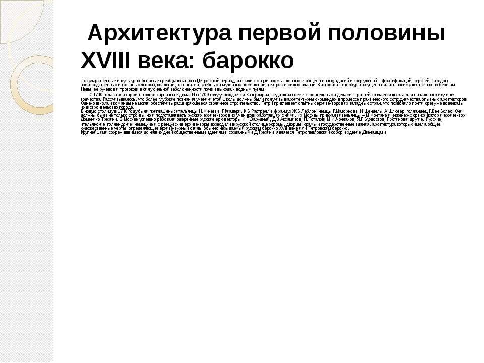 Архитектура первой половины XVIII века: барокко Государственные и культурно-б...