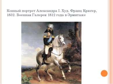 Конный портрет Александра I. Худ. Франц Крюгер, 1832. Военная Галерея 1812 го...
