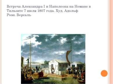 Встреча Александра I иНаполеонана Немане в Тильзите7 июля1807 года. Худ. ...