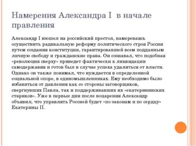 Намерения Александра I в начале правления Александр I взошел на российский пр...