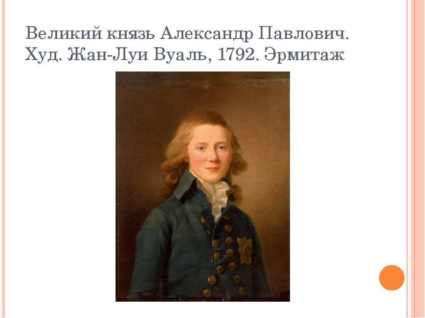 Великий князь Александр Павлович. Худ. Жан-Луи Вуаль, 1792.Эрмитаж