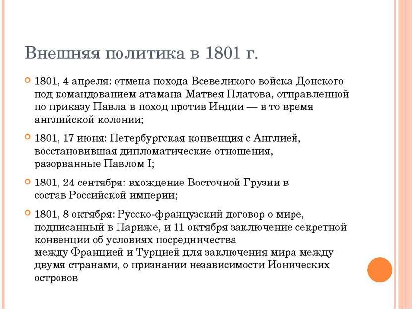 Внешняя политика в 1801 г. 1801,4 апреля: отмена похода Всевеликого войска Д...
