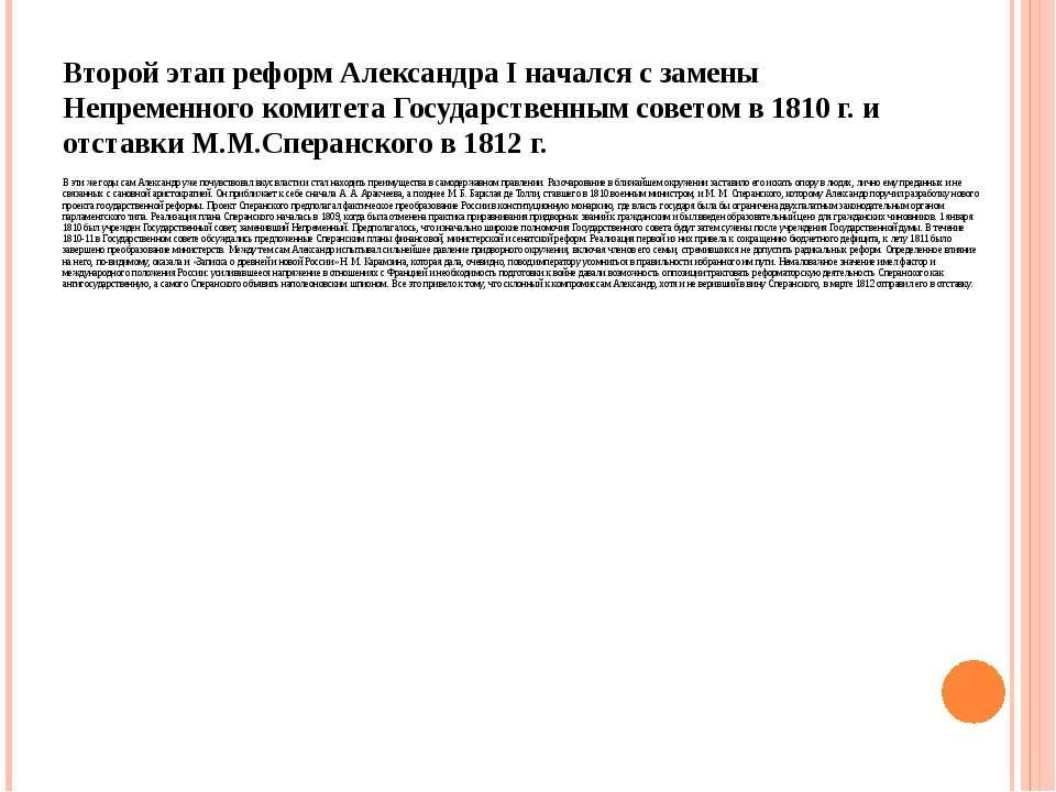 Второй этап реформ Александра I начался с замены Непременного комитета Госуда...