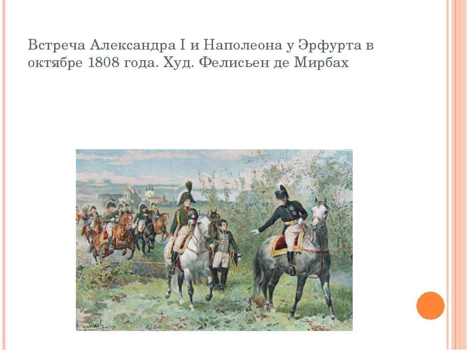 Встреча Александра I иНаполеонау Эрфурта в октябре 1808 года. Худ. Фелисьен...