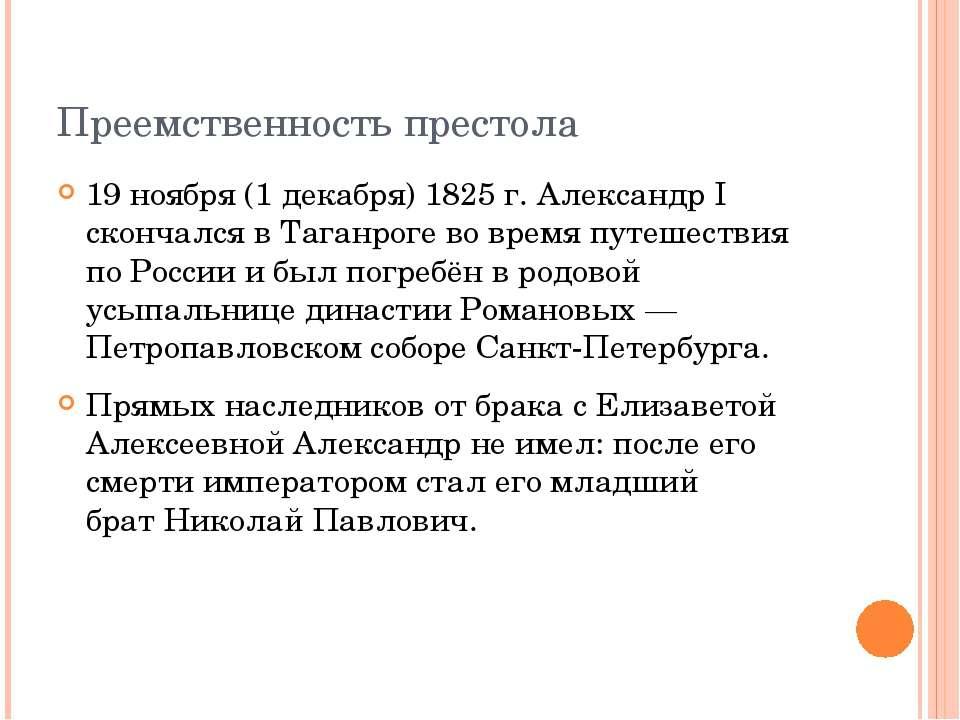 Преемственность престола 19ноября (1декабря) 1825г. АлександрI скончался ...