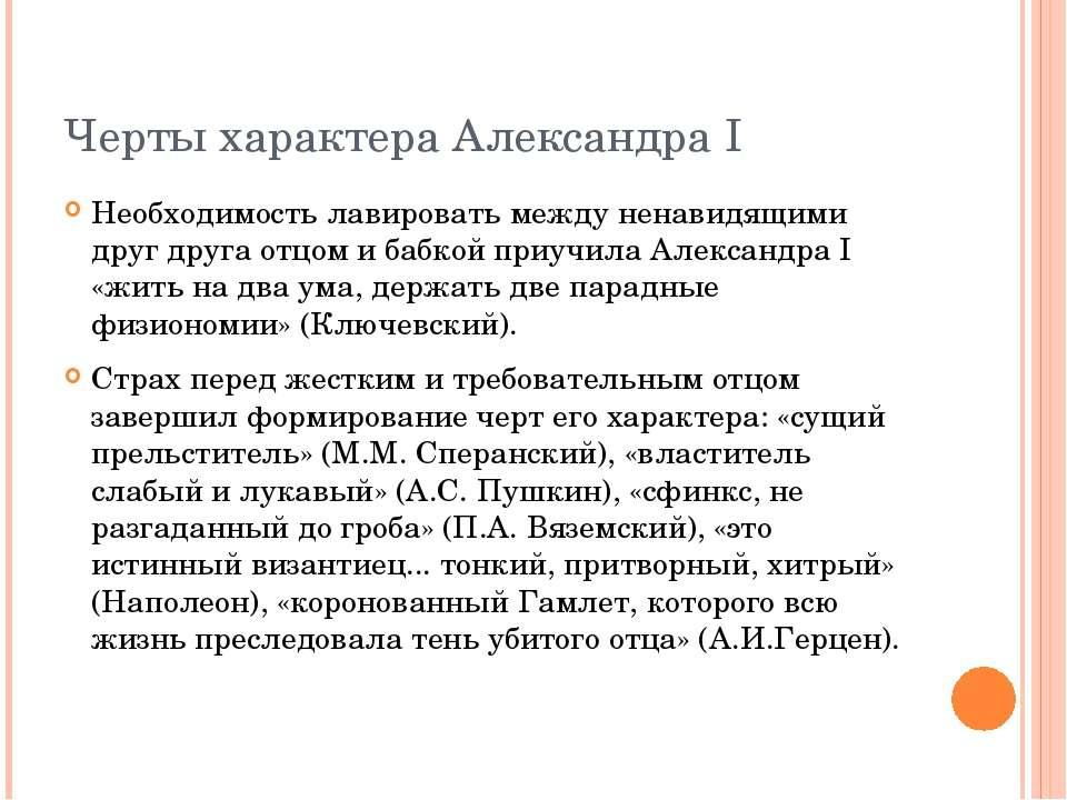 Черты характера Александра I Необходимость лавировать между ненавидящими друг...